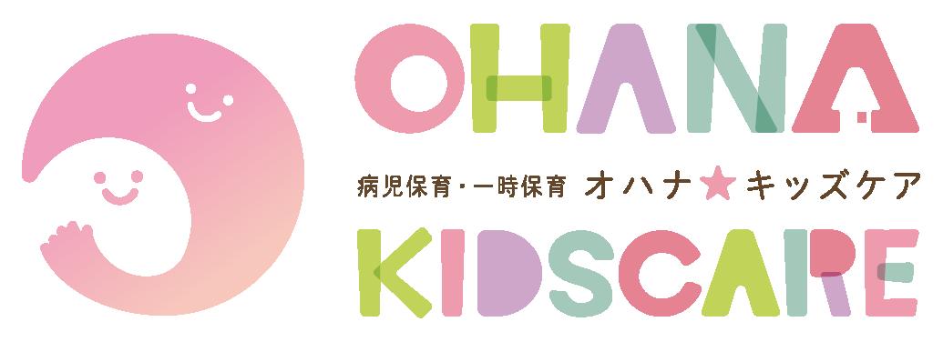 病児保育・一時保育 オハナ☆キッズケア
