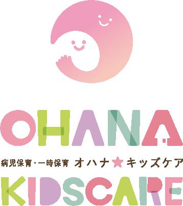 オハナ☆キッズケア